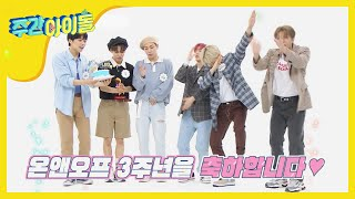 SUB Weekly Idol EP471 ONF