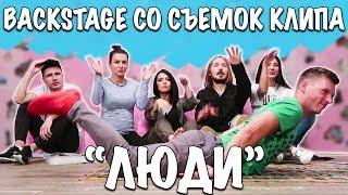 "Backstage со съёмок клипа на песню ""Люди""."