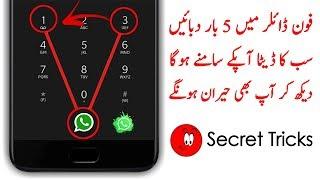 5 Mobile Dialer Secret Tips,Tricks & Hacks