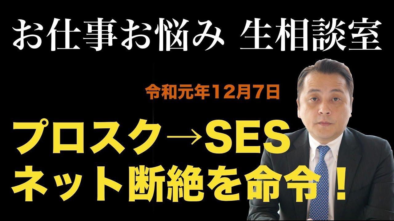 Utsuさん 転職/仕事のお悩み生相談室 令和元年12月7日 #転職 #相談