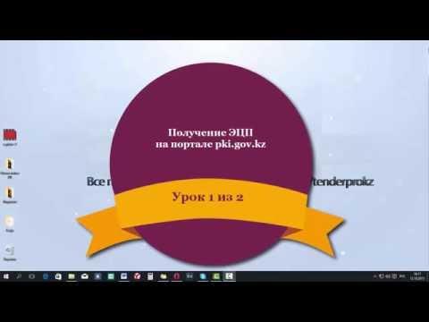 Урок 1 из 2 Получение ЭЦП на портале pki gov kz