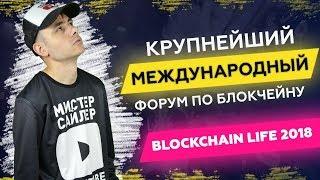 Blockchain Life 2018 криптовалютное мероприятие