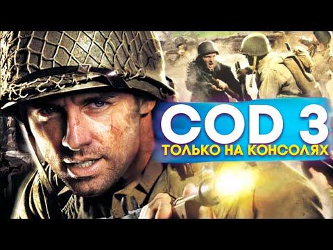 Call of Duty 3 Прохождение на русском Часть 1