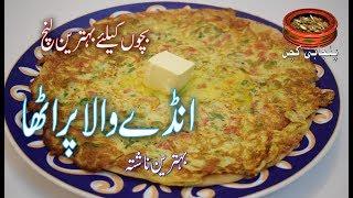 Anday Wala Paratha, مزیدار انڈے والا پراٹھا Breakfast and Children's School Lunch (Punjabi Kitchen)