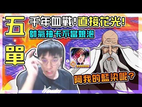 """大丸 Winds 實況開抽""""死神Brave Soul"""",150抽狂中山老頭"""
