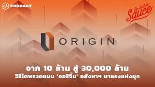 จาก 10 ล้าน สู่ 30,000 ล้าน วิธีโตพรวดแบบ 'ออริจิ้น' อสังหาฯ มาแรงแห่งยุค | The Secret Sauce EP.200