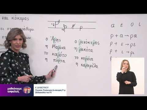 Γλώσσα | Ρινόκερος & κόκορας Ρ-ρ (διδασκαλία του Ρ) | Α' Δημοτικού Επ. 24