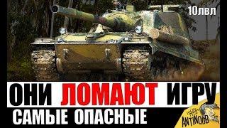 7 ЛУЧШИХ ПТ САУ 10лвл! САМЫЕ ОПАСНЫЕ в World of Tanks