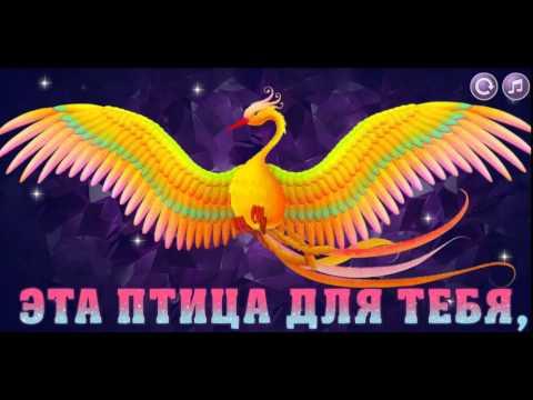 Слушать песню птица счастья завтрашнего дня гнатюк