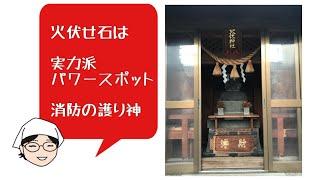 火伏せ石は消防のパワースポット富山県南砺市JR城端線福光駅前中華菜館チュー福光