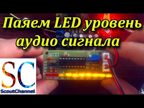 Паяем LED уровень аудио сигнала KIT DIY