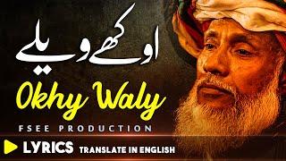Okhy Waly Honda Koi Na   Super Hit Sufiana Kalam  Best Sufi Kalam   Sami Kanwal   Fsee Production
