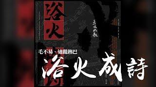 毛不易 + 迪麗熱巴 -《浴火成詩》(電視劇烈火如歌片尾曲)