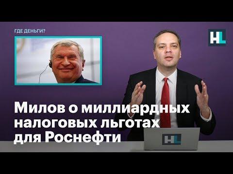 Милов о миллиардных налоговых льготах для «Роснефти»