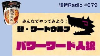 【維新Radio】おしらせなど