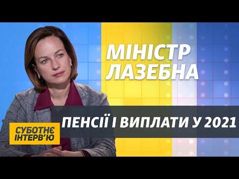 Кому підвищать пенсії і виплати у 2021: інтерв'ю з міністром Мариною Лазебною