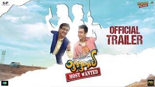 GujjuBhai - Most Wanted | Official Trailer | Siddharth Randeria, Jimit Trivedi | 23rd Feb 2018 | HD