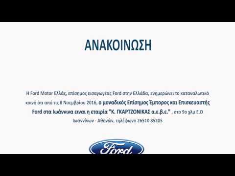 e181c53323 Διαφημιστικά - itv - Ford Ιωάννινα Κ. Γκαρτζονίκας - Ioanninatv ITV