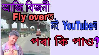 preview picture of video 'I am at bijni on the fly over bridge ,, today I discuss about what I have got tooo YouTube,,,'