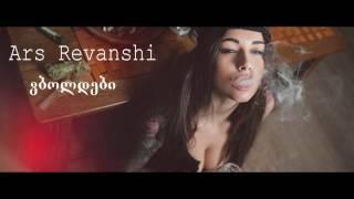 აერეს - რევანში - ვბოლდები [Ars Revanshi Vboldebi] -official music-