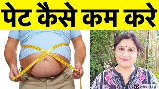 Acupressure Points For Belly Fat Loss In Hindi | पेट की चर्बी कम करने का उपाय