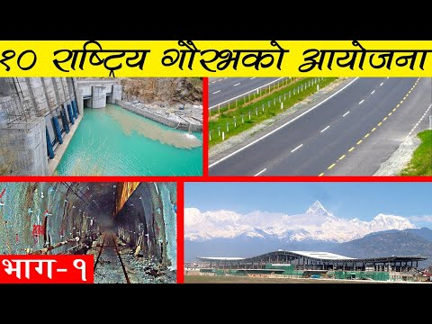 नेपालको १० गौरवको आयोजना | Top 10  National Pride Projects Of Nepal