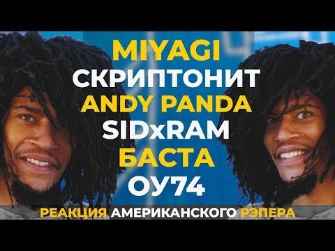 Американский Рэпер Слушает MIYAGI СКРИПТОНИТ SIDxRAM БАСТА ANDY PANDA 104 СМОКИ МО ОУ74 #24