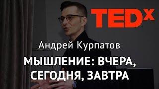 TEDx | Мышление: Вчера, сегодня, завтра. Андрей Курпатов