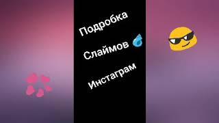 Подробка слаймов Инстаграм