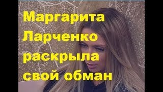 Маргарита Ларченко раскрыла свой обман. ДОМ-2 новости