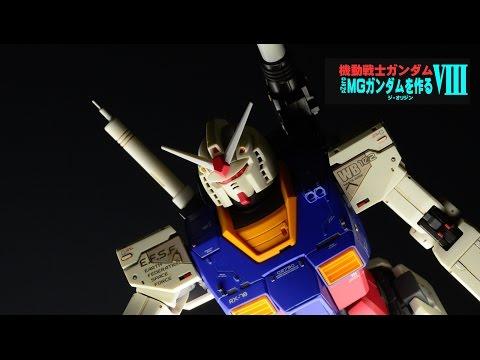 ガンプラ ジ・オリジン版MGガンダム 『デカール貼り付け』09/pZero