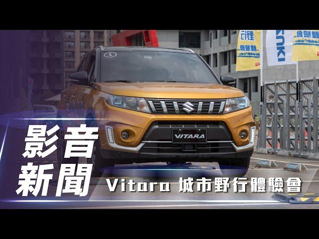 【影音新聞】Suzuki Vitara S ALLGRIP 上階梯下水我都行 Vitara 城市野行體驗會【7Car小七車觀點】