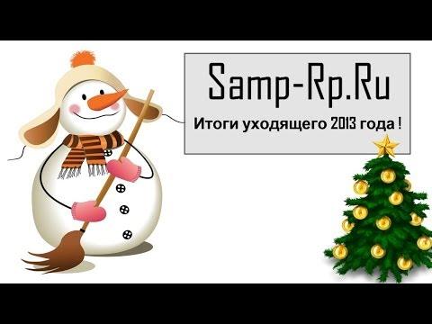 Samp-Rp.Ru - Итоги уходящего 2013 года !