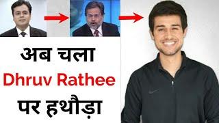 Abhisar Sharma, Punya Prasun Bajpai के बाद अब चला Dhruv Rathee पर सरकार का हथौड़ा
