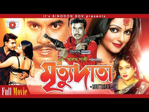 Mrittudata -  মৃত্যুদাতা | Manna | Shahnaz | Rajib | Bangla Movie