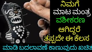 What Is The Symptoms Of Black Magic In Life | What Is The Precautions To Do See This Video ..