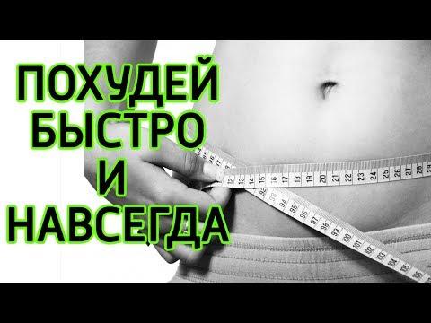 Как быстро похудеть и сбросить лишний вес - 3 единственных способа как убрать жир и прийти в форму