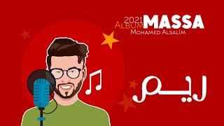 محمد السالم - ريم ( Album Massa ) Mohamed Alsalim - Reem تحميل MP3