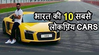 Cars in India   भारत की सबसे मशहूर Cars   Top 10 Most Popular Indian Cars (2019)