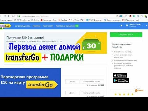 Перевод денег домой и Подарки TransferGO