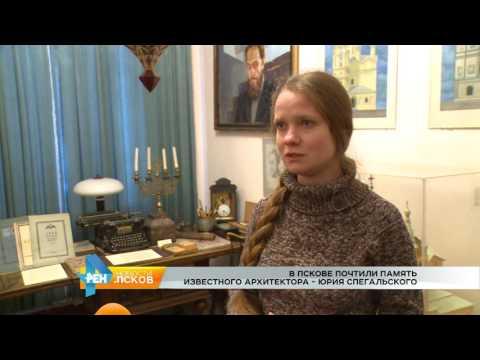 Новости Псков 17.01.2017 # День памяти Ю. Спегальского