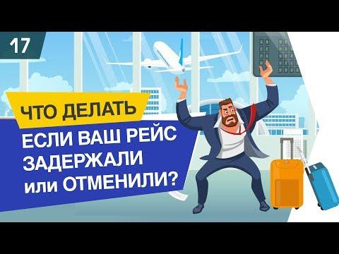 ЛАЙФХАК! Что делать если задержали или отменили рейс?