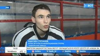 БСТ: «Башкирские пираты» рассказали о тренировках перед вторым этапом сезона