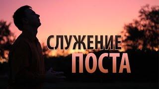 Служение поста - Виталий Корчевский (Матфея 9:15-16)