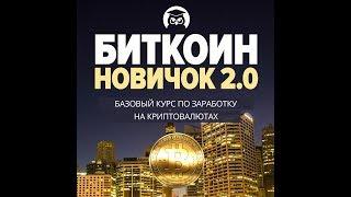 Как Научиться Зарабатывать на Криптовалютах? Бесплатный онлайн тренинг Биткоин-Новичок 2.0 от Павла Жуковского
