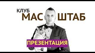 """ПРЕЗЕНТАЦИЯ КЛУБА """"МАСШТАБ"""""""