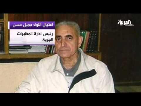 مقتل جميل حسن مدير المخابرات الجوية السورية