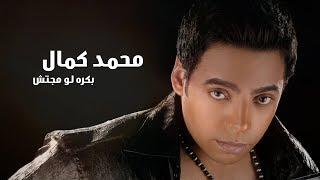 اغاني طرب MP3 محمد كمال - بكره لو مجتش Mohamed Kamal - Bokra Law Mgetsh تحميل MP3