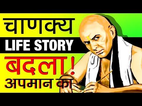 सबसे तेज़ दिमाग वाला आदमी ▶ Chanakya (चाणक्य) Biography in Hindi | Full Life Story | History