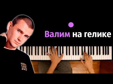 Нурминский - Валим на Гелике ● караоке | PIANO_KARAOKE ● ᴴᴰ + НОТЫ & MIDI